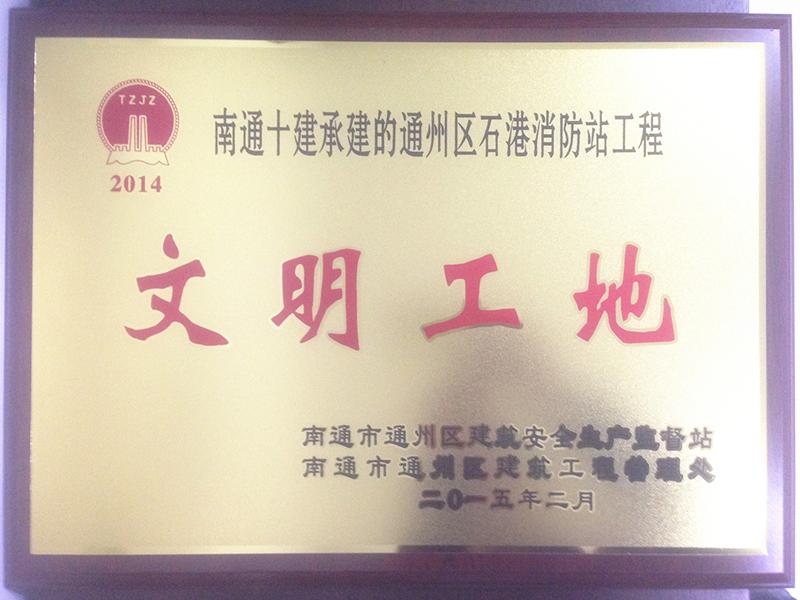 石港消防站通州文明工地