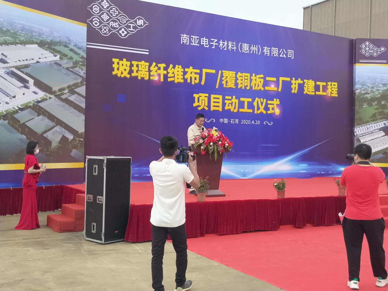 重磅?。?!我公司2.8億元項目——南亞公司玻璃纖維布廠、覆銅板二廠擴建工程正式動工