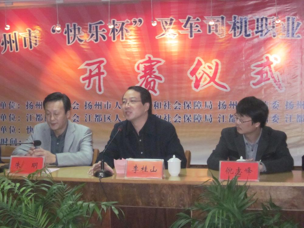 揚州市快樂杯叉車技能比武開賽儀式