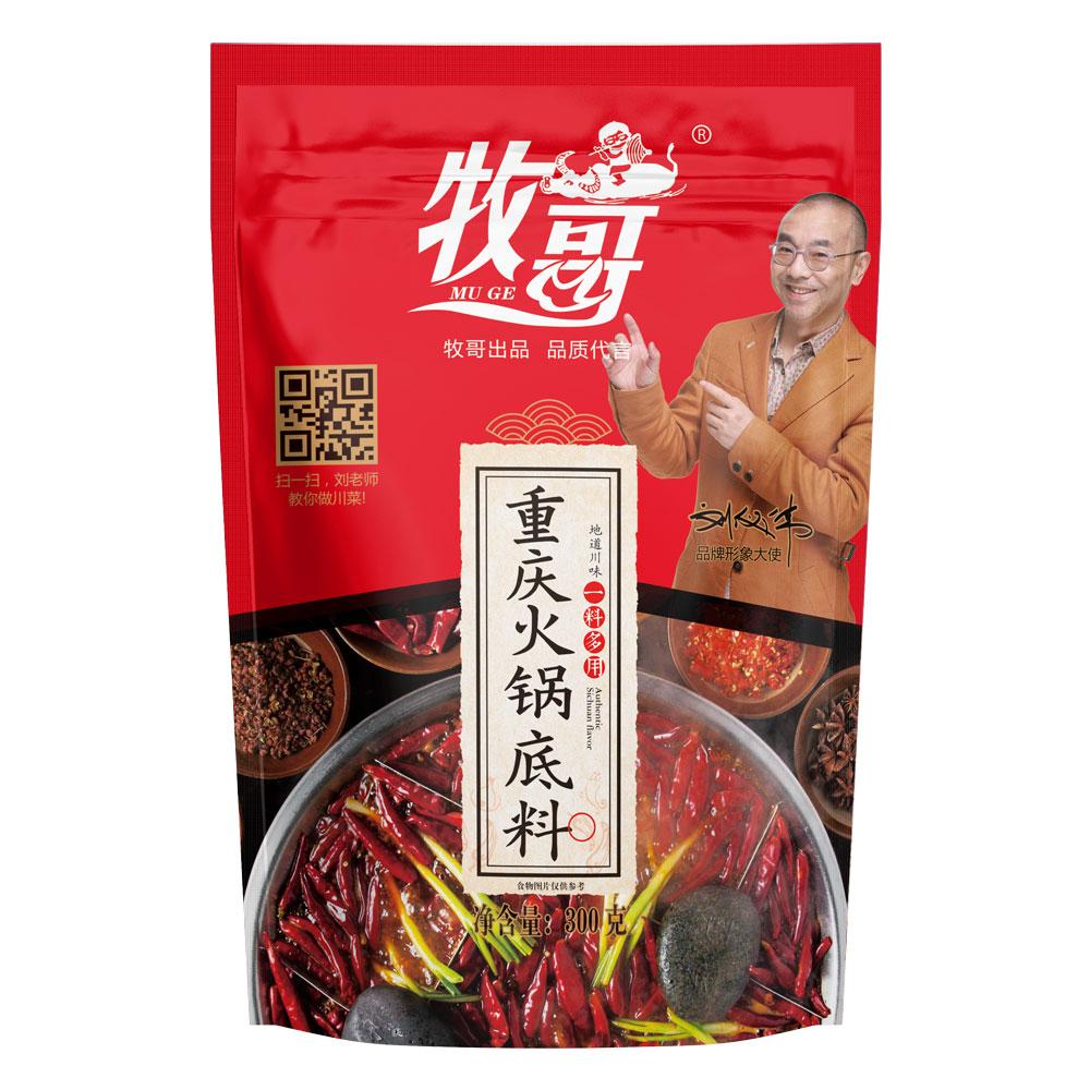 重庆火锅底料300克