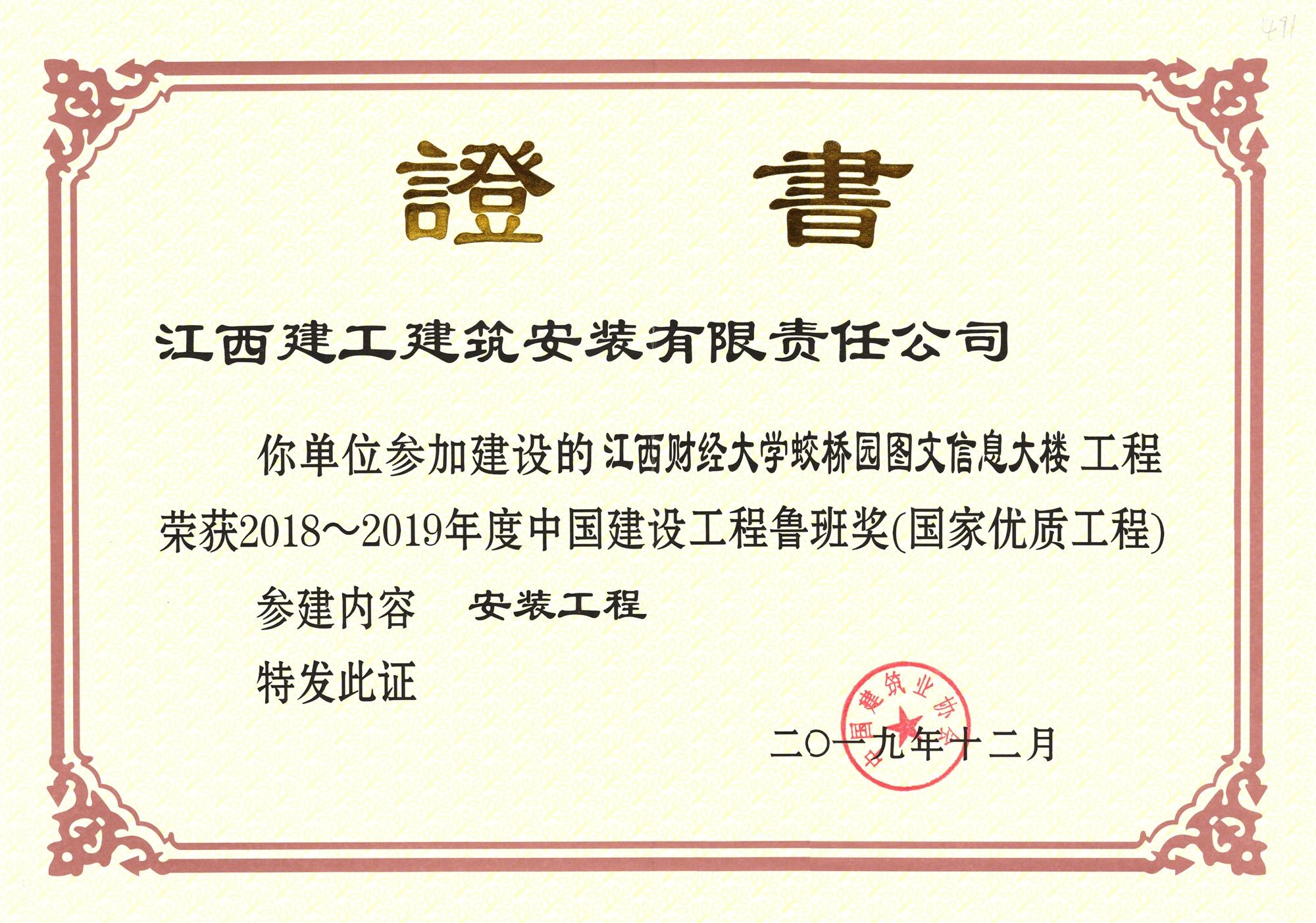 魯班獎2019證書