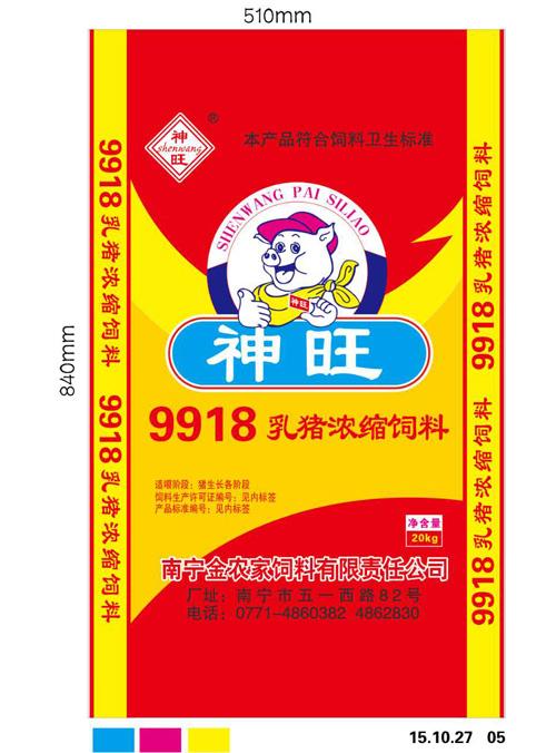 神王9918乳豬濃縮飼料