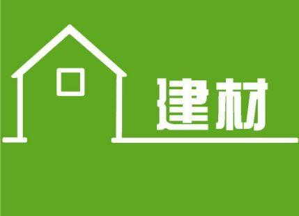 十部門聯合發文促進綠色消費 推廣使用綠色建材