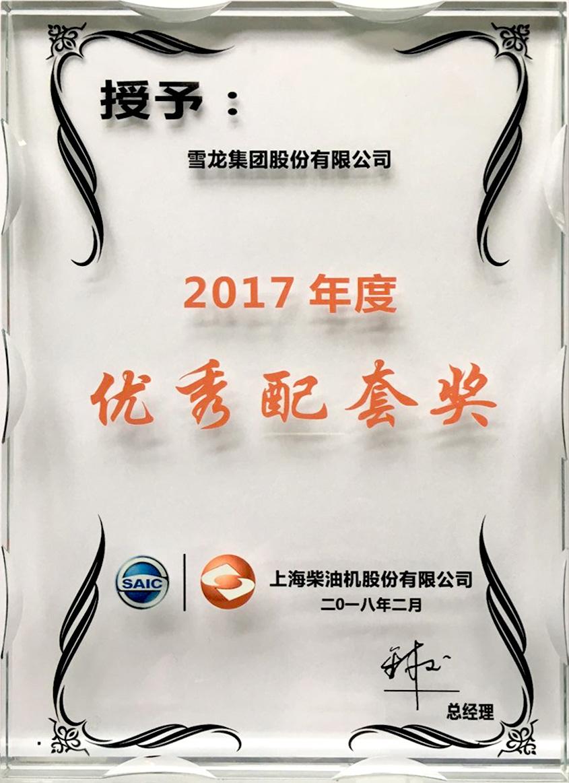 上海柴油機股份有限公司優秀配套獎(2017年)
