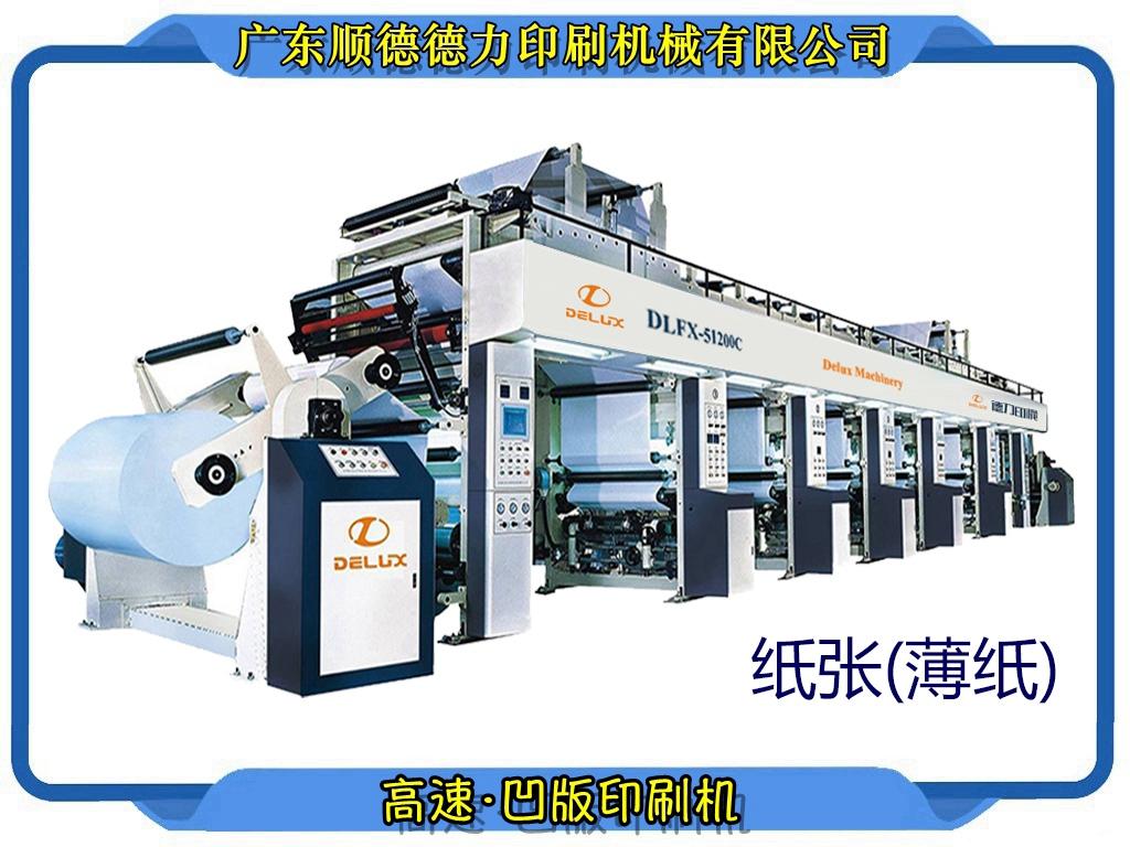 机械轴·纸张·凹版印刷机
