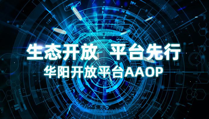 华阳开放平台AAOP