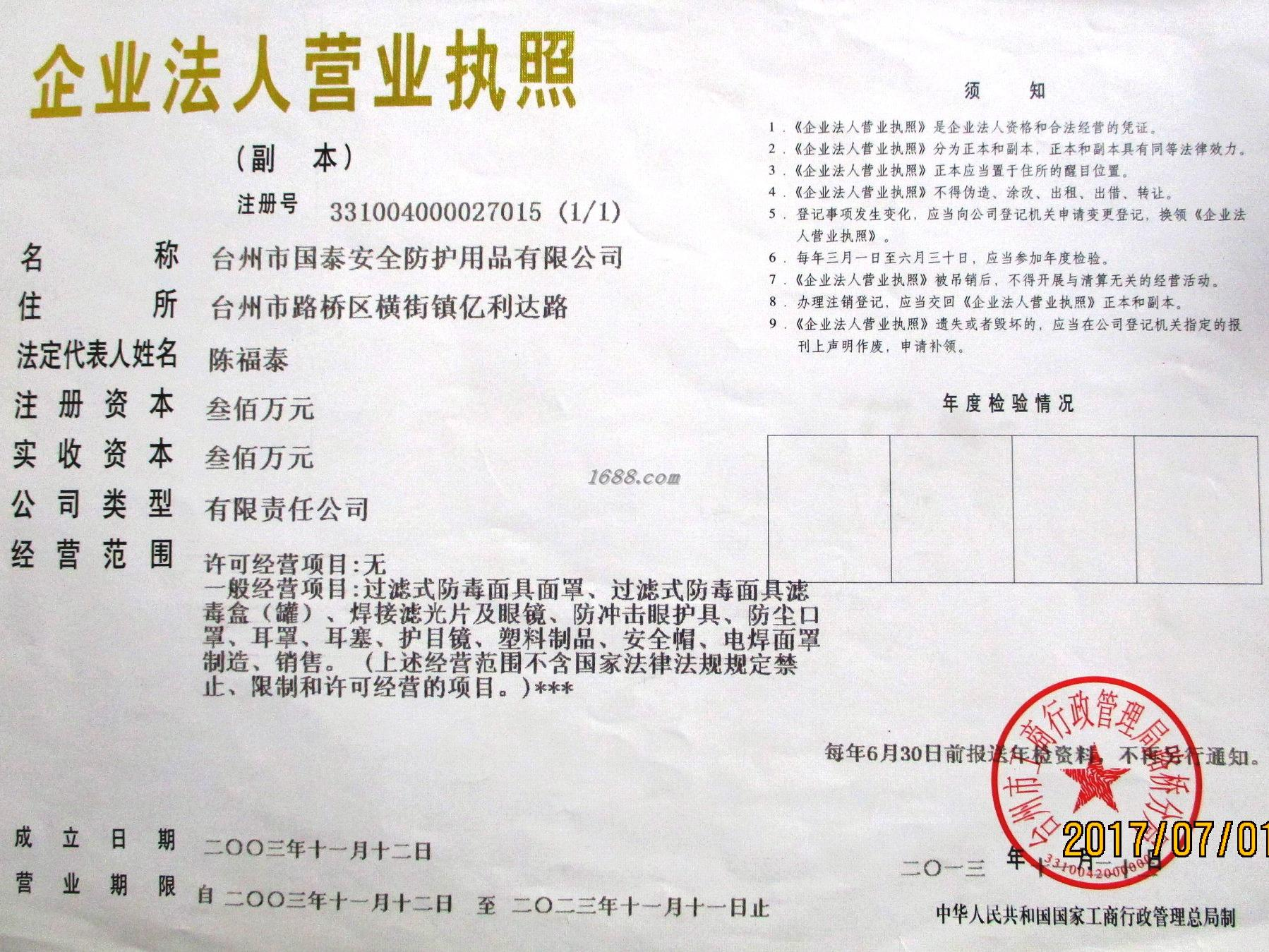 台州市ror体育安全防护用品有限公司