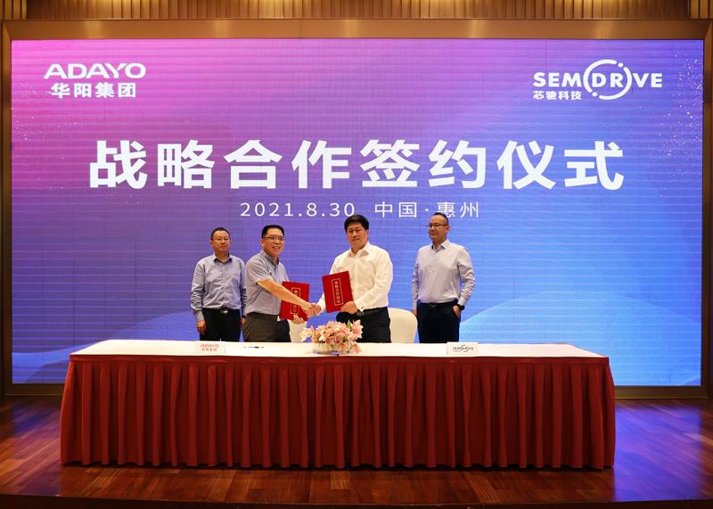 ADAYO华阳与芯驰科技达成战略合作,共助产业智能化发展