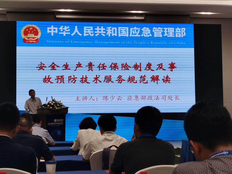 2020-9-10参加国家应急管理部会议