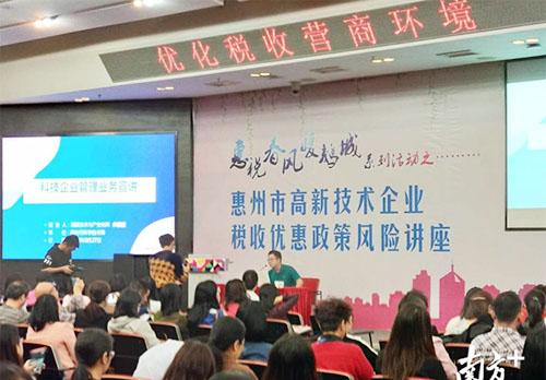 """惠州320家""""高企""""减免税11亿,以实际行动为企业打call!"""