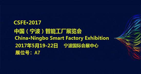 中国(宁波)智能工厂展览会