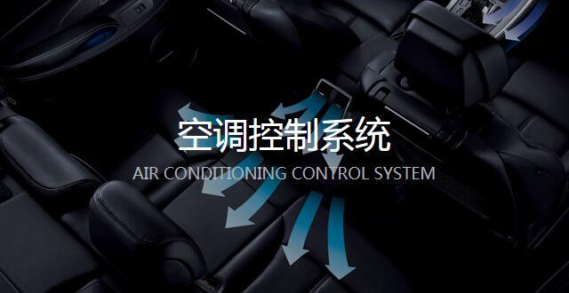 空调控制系统