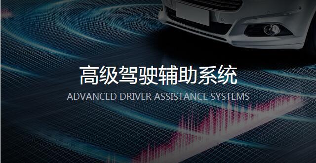 高级驾驶辅助系统